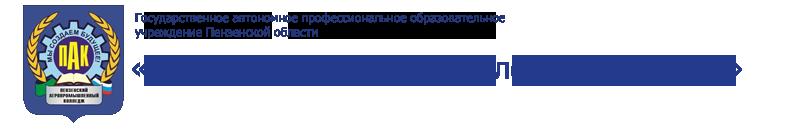 """ГАПОУ ПО """"Пензенский агропромышленный колледж"""""""