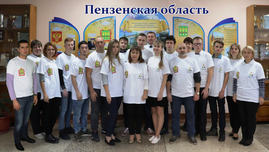 Команда Пензенской области