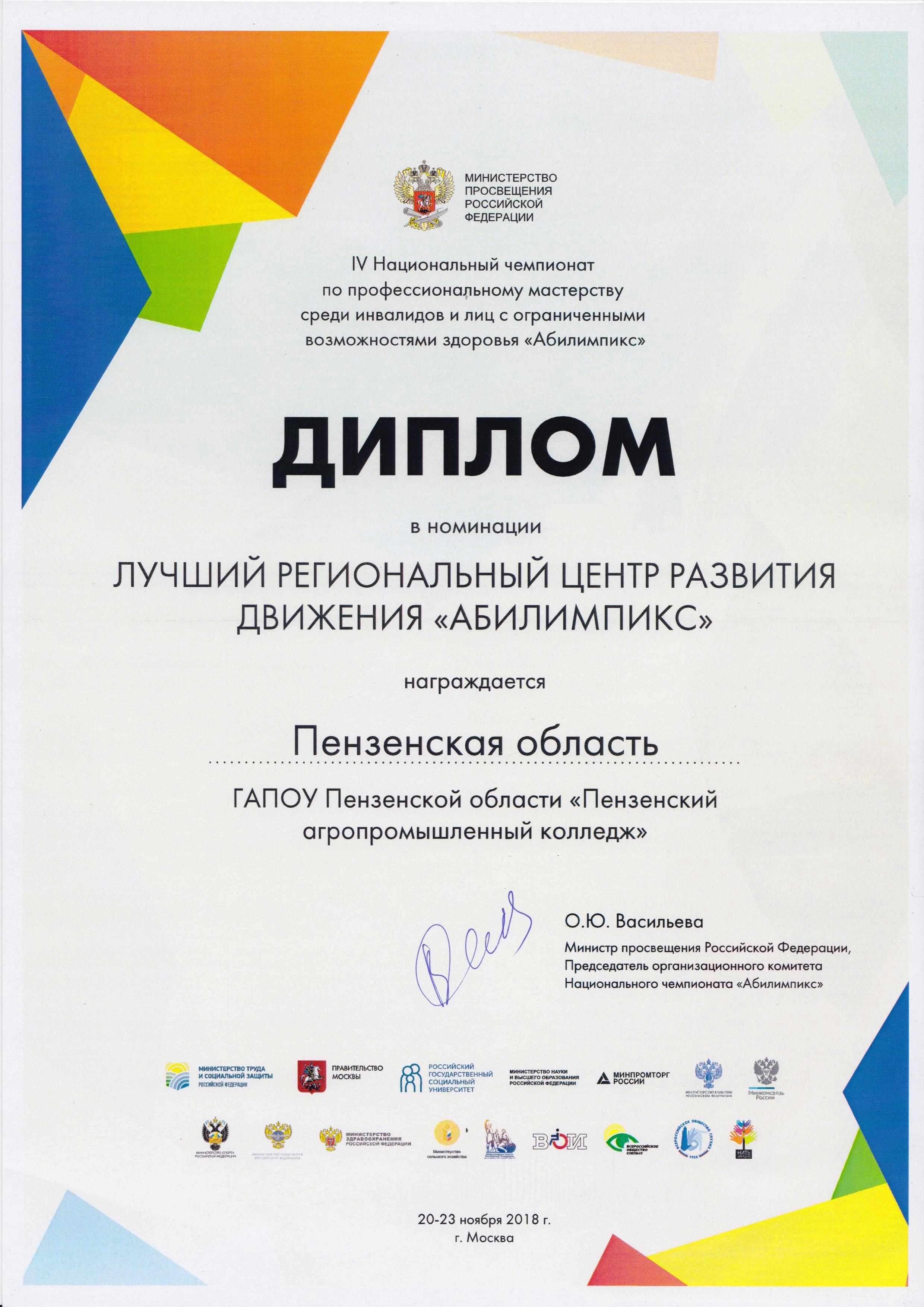 Диплом в номинации ЛУЧШИЙ РЕГИОНАЛЬНЫЙ ЦЕНТР РАЗВИТИЯ ДВИЖЕНИЯ