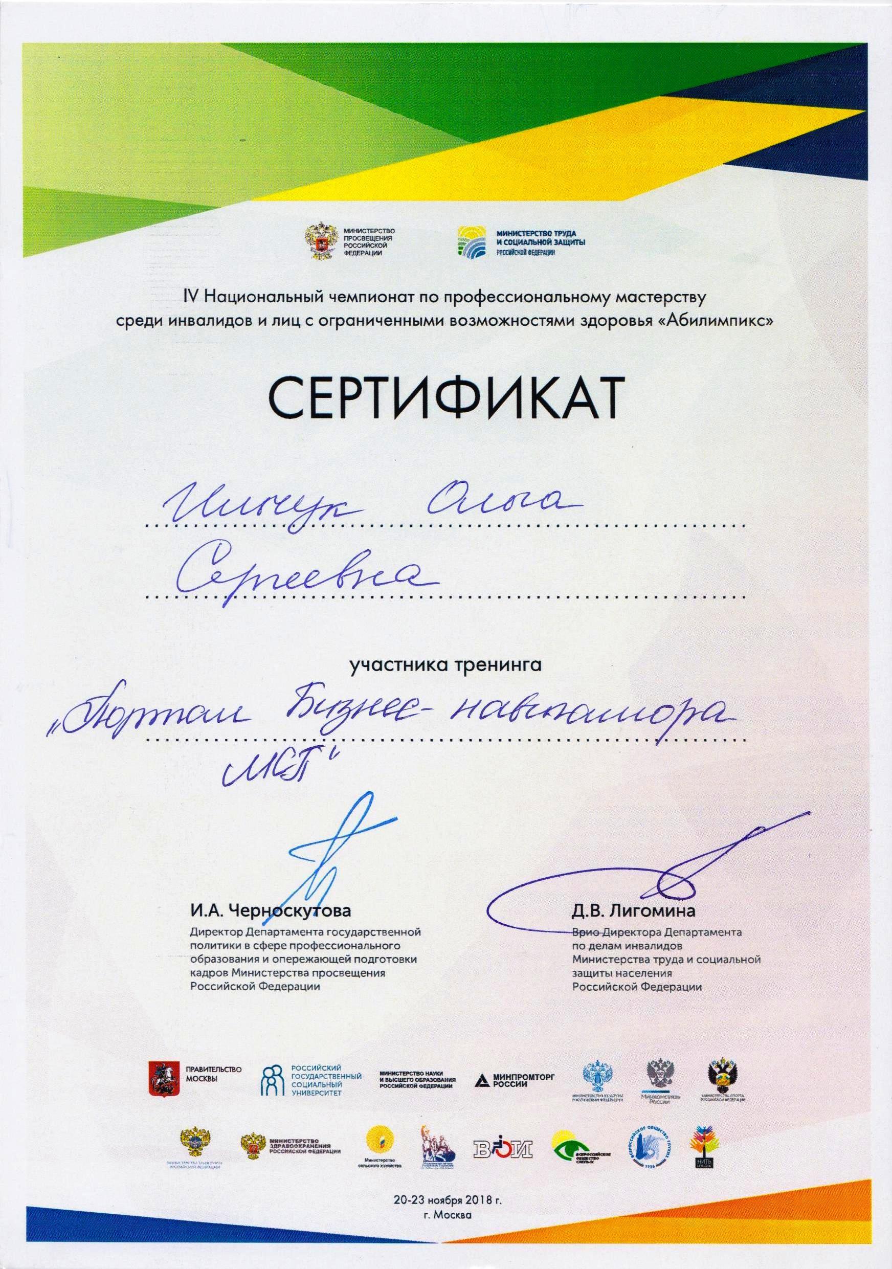 Сертификат участника тренинга