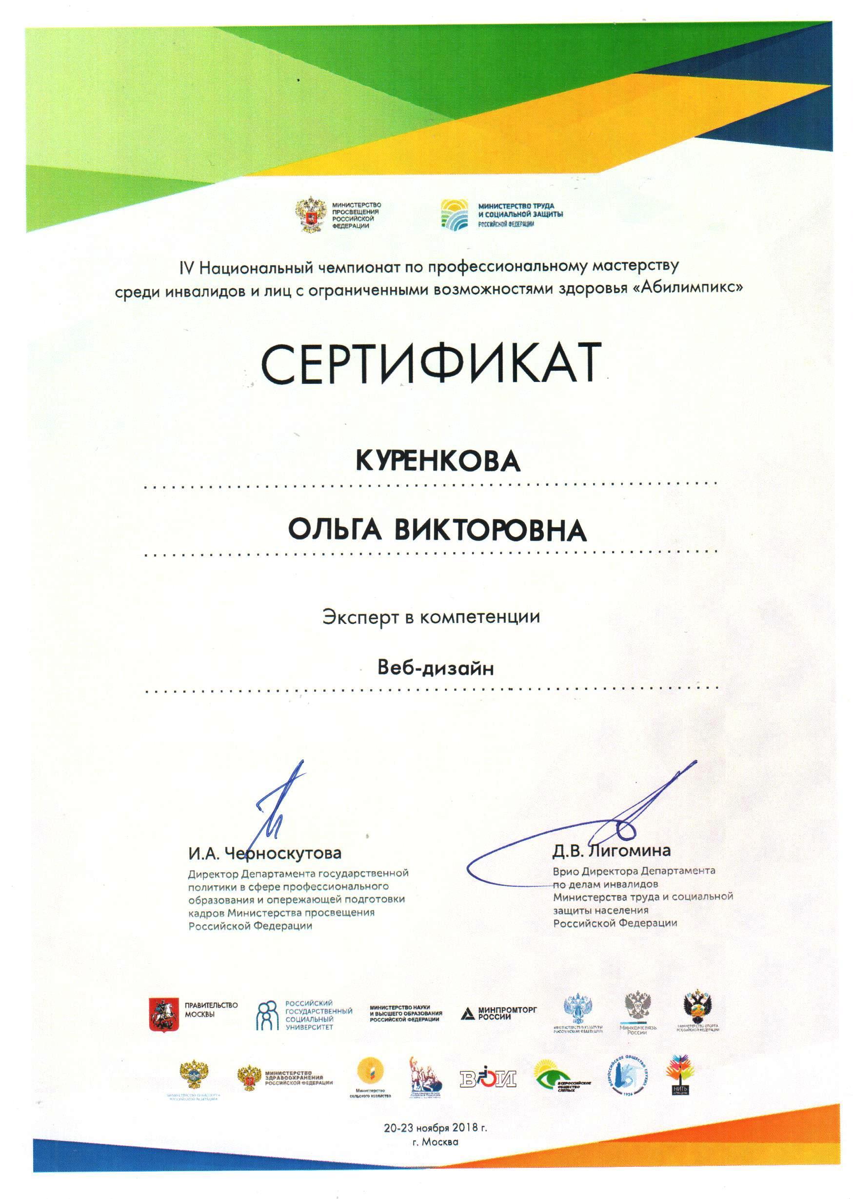 Сертификат эксперта в компетенции Веб-дизайн