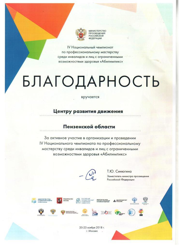 Благодарность Центру развития движения Пензенской области