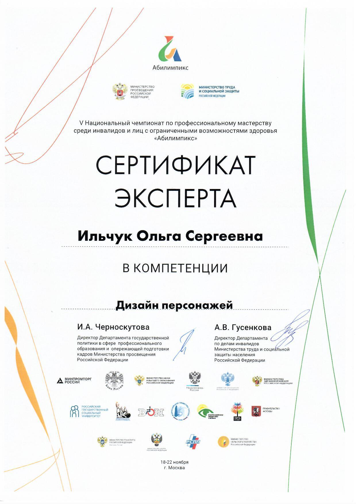 Сертификат эксперта в компетенции