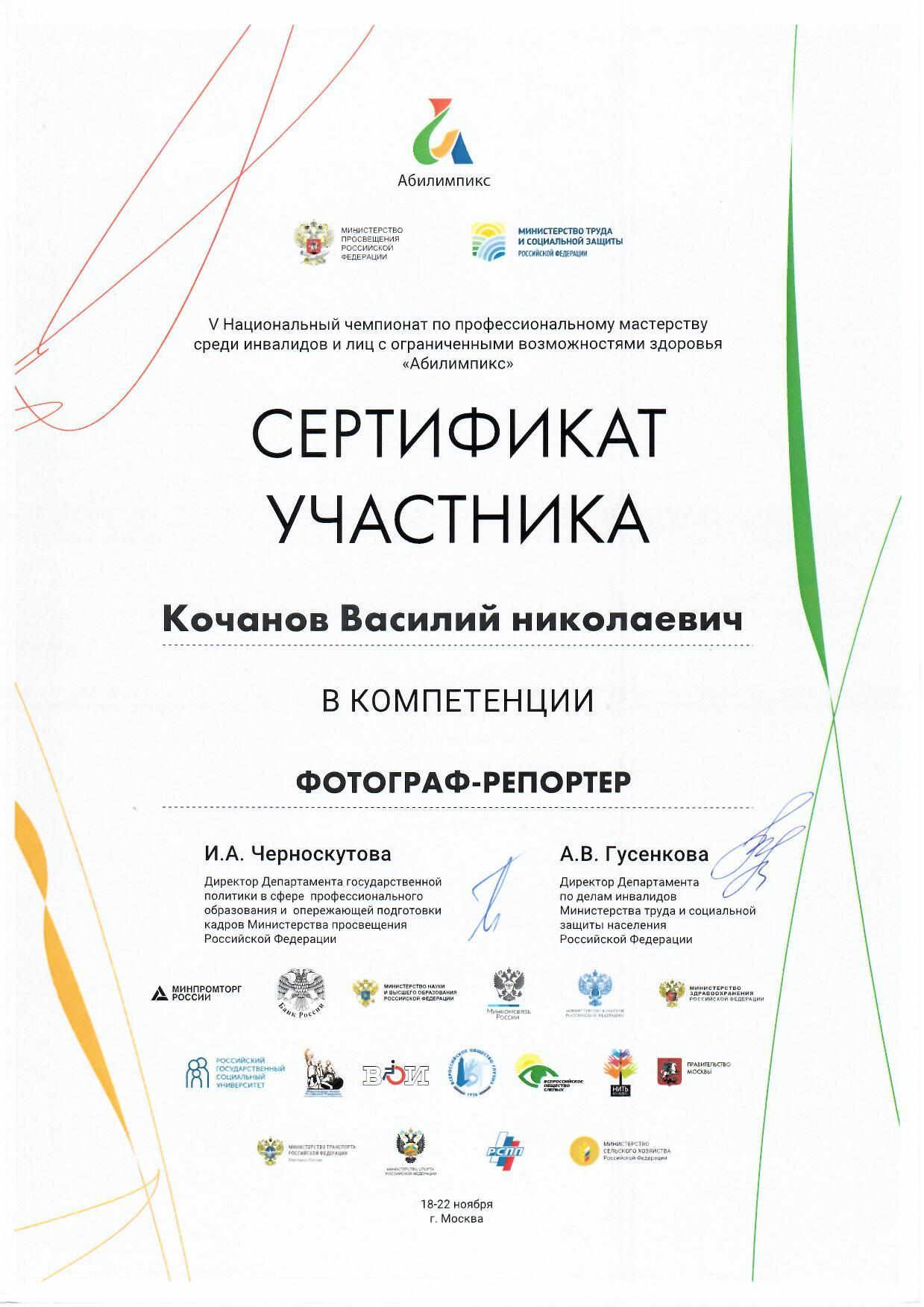 Сертификат участника по компетенции